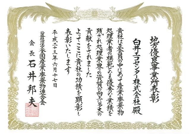 『Awarded