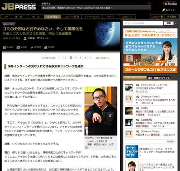 海外インターンの受け入れで情報収集ネットワークを構築/JB PRESS(日本ビジネスプレス)
