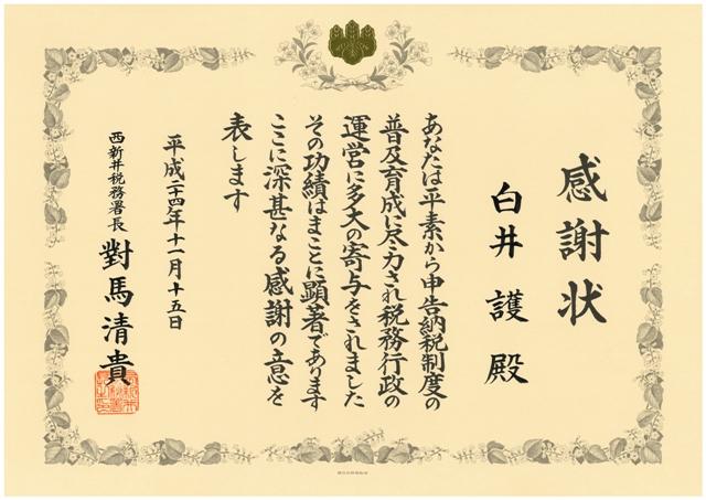 121115_nishiarai_taxoffice_3.JPG