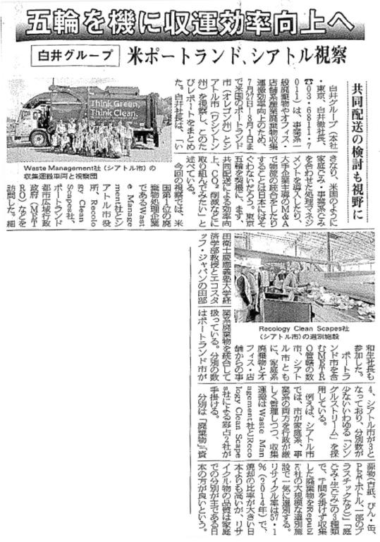 20151116循環経済新聞2面
