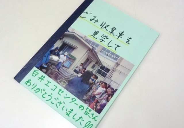 shikaichi_2.JPG