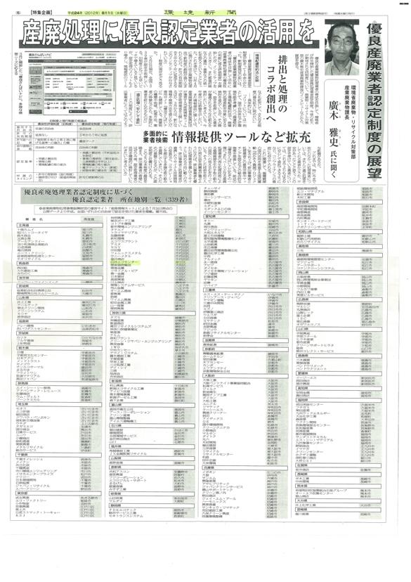 sanpaiyuryoninteigyosha_20120801_01.jpg
