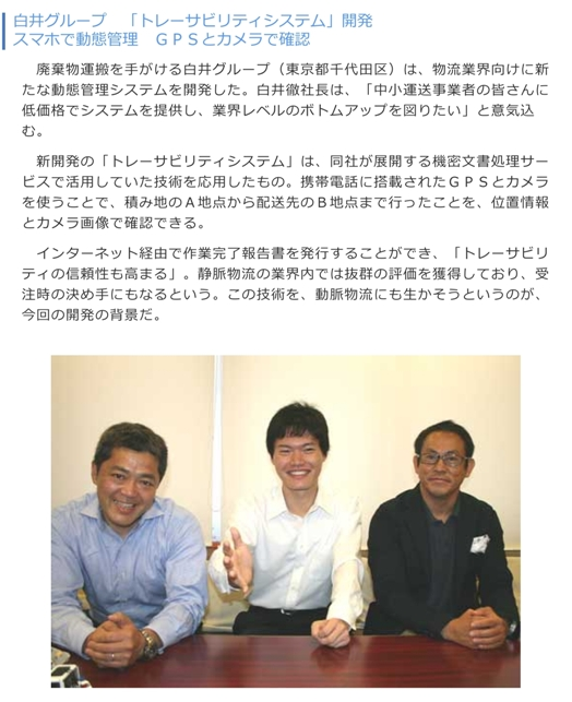 traceability_butsuryu_weekly_1.jpg