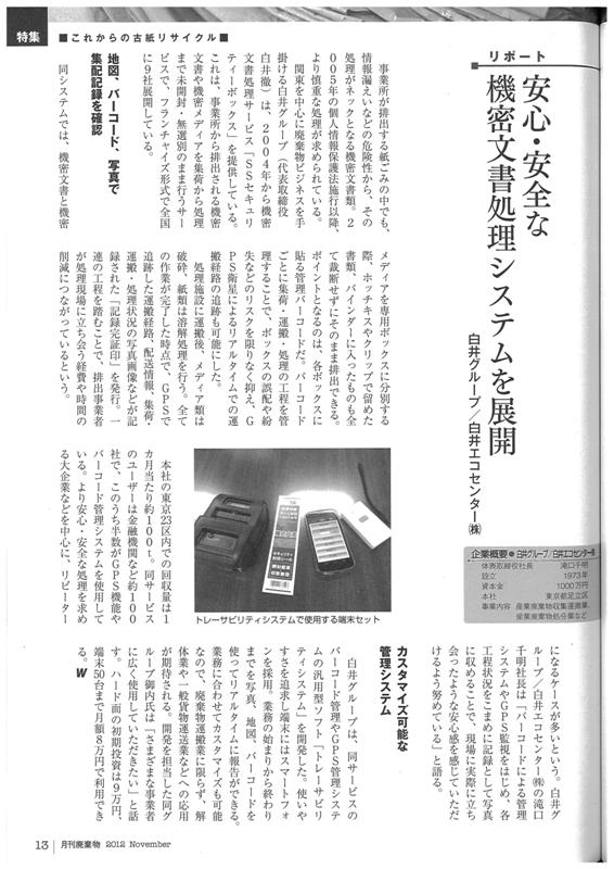 gekkan_haikibutsu_11.jpg