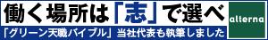 tenshoku_ban.png