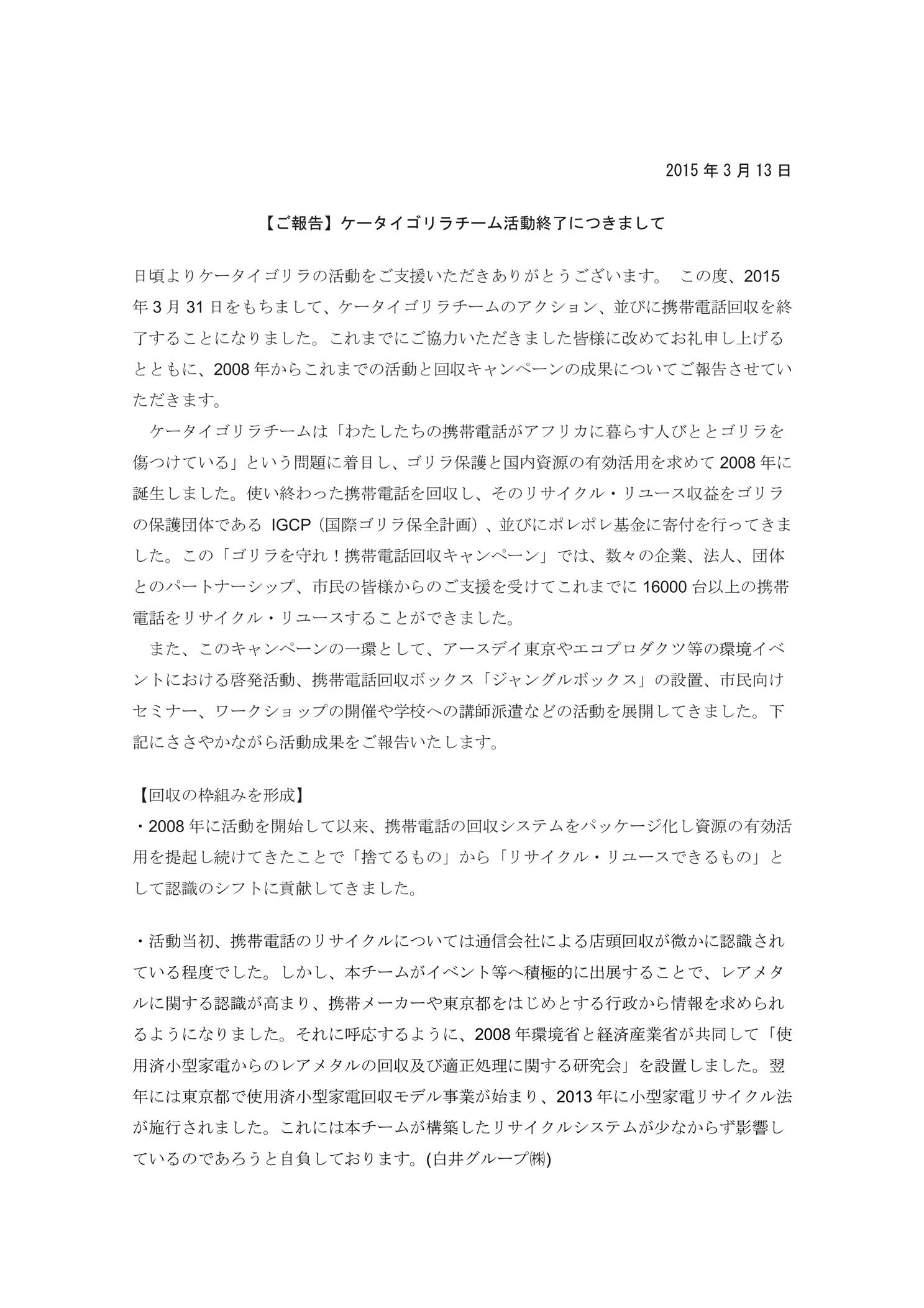 hokoku_keitai_gorilla_02.jpg