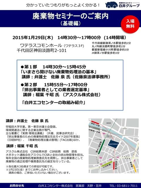 seminar_infomation_150129_1.jpg